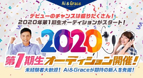 2020年第1期生オーディション