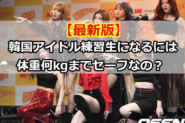 【最新版】韓国アイドル練習生になるには体重何kgまでセーフなの?