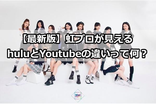 プロジェクト youtube 最新 虹