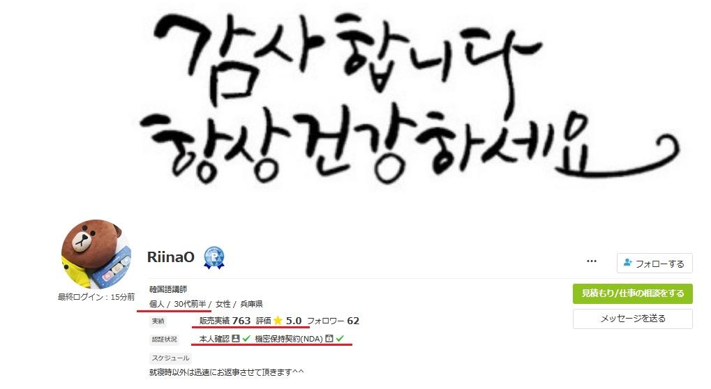 ココナラ,韓国語,翻訳