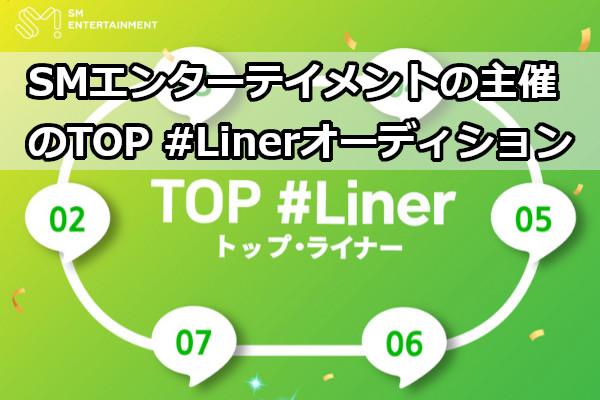 SMエンターテイメントの主催のTOP #Linerオーディション