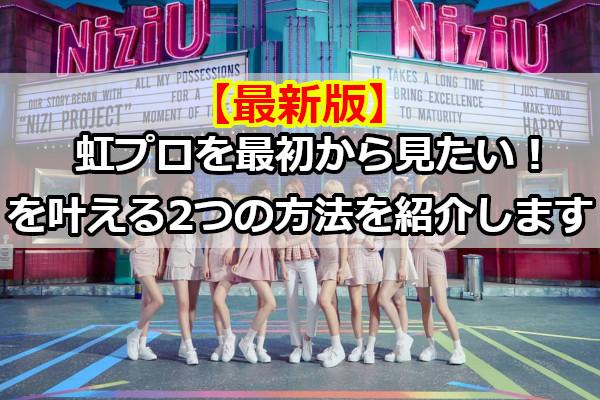 パート2 9 虹プロ 【虹プロ】個人順位最新・キューブ獲得数を総まとめ!ファイナルオープニング立ち位置やチーム分けも!
