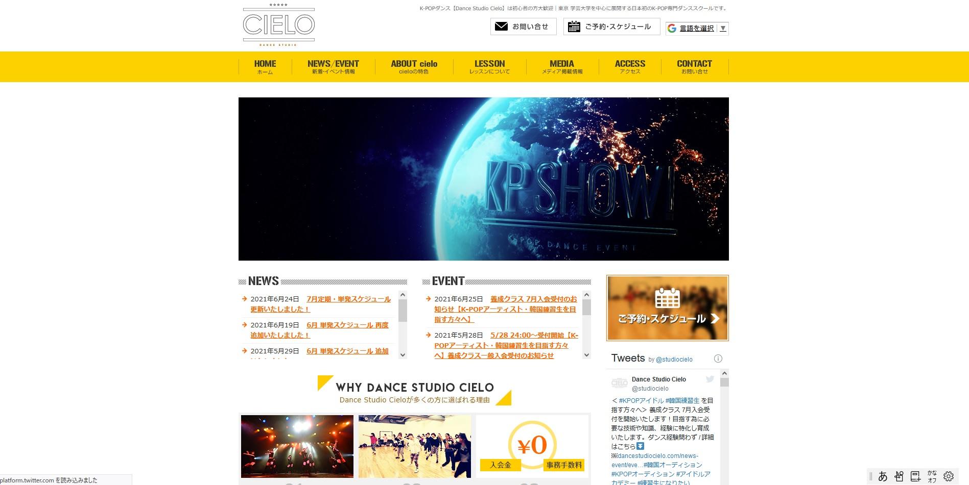 cielo,K-POPデビューを目指すダンススクール9校を徹底紹介【最新版】