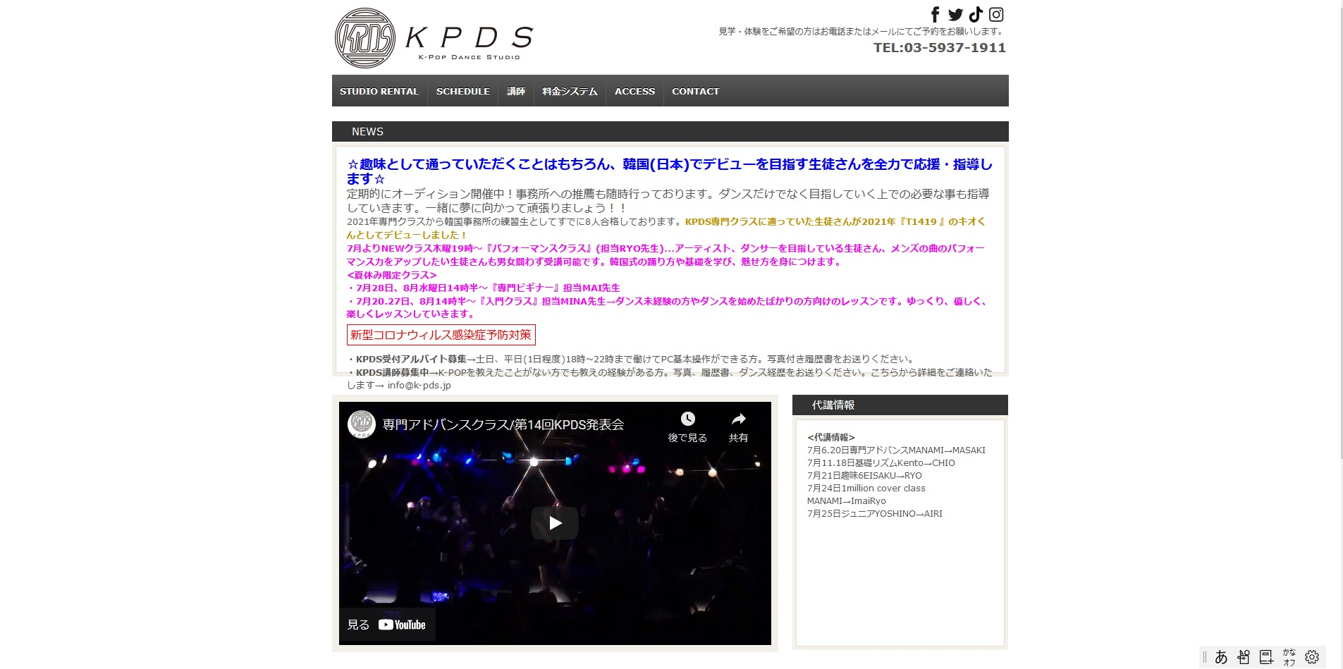 K-POPデビューを目指すダンススクール9校を徹底紹介【最新版】,KPDS