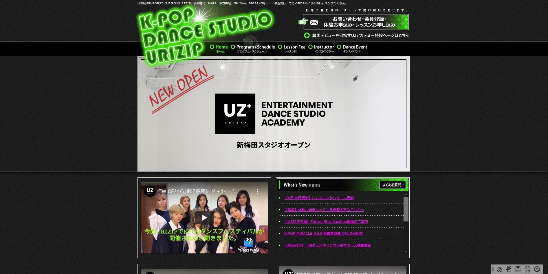 URIZIP,K-POPデビューを目指すダンススクール9校を徹底紹介【最新版】