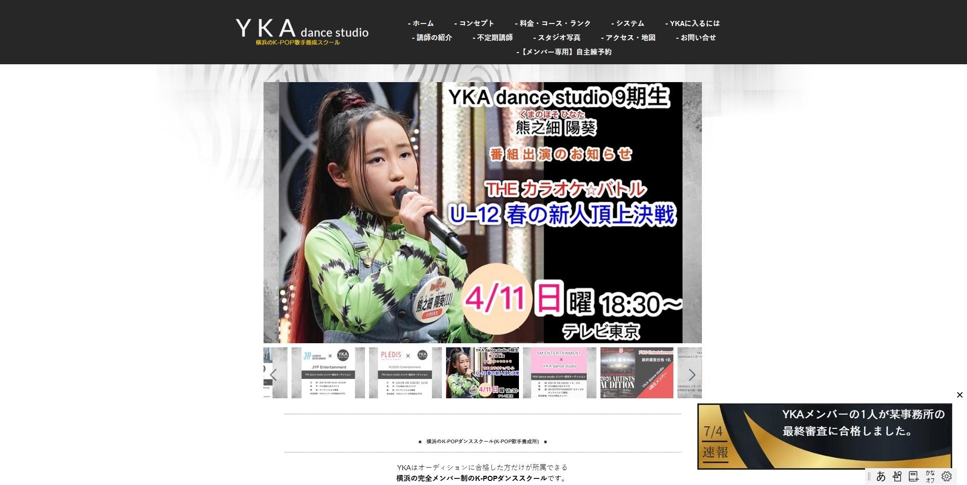 K-POPデビューを目指すダンススクール9校を徹底紹介【最新版】,YKA