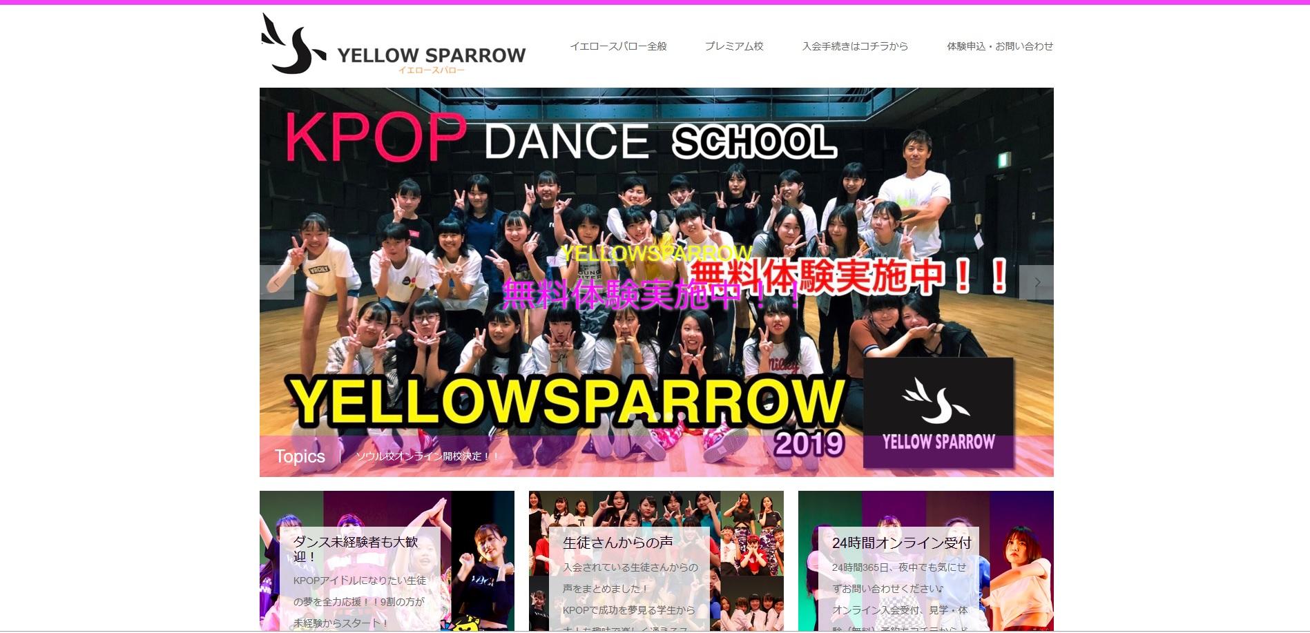 イエロースパロー,K-POPデビューを目指すダンススクール9校を徹底紹介【最新版】