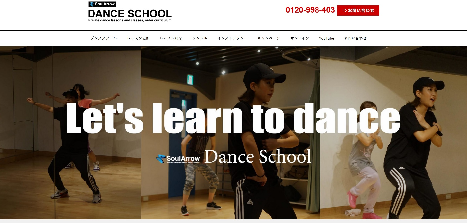 ダンスアロー