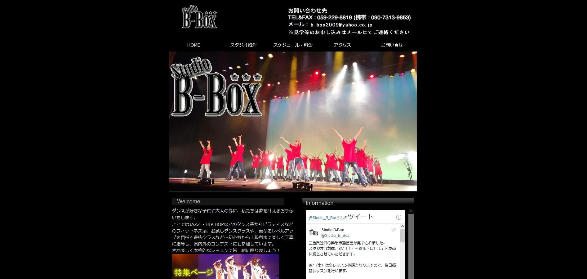 ダンススタジオB-BOX