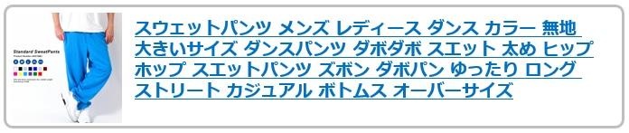 【コーディネイト】Tシャツ×スエットパンツ