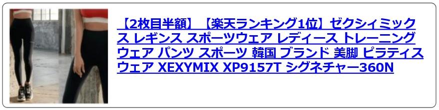 【コーディネイト1】レギンス×Tシャツ(ロンT)