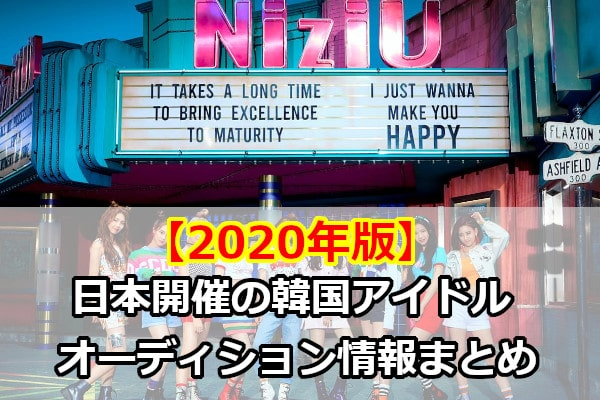 【2020年版】日本開催の韓国アイドルオーディション情報まとめ
