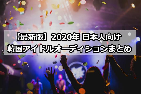 2020 韓国 オーディション