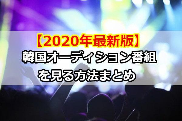 【2020年最新版】韓国オーディション番組を見る方法まとめ