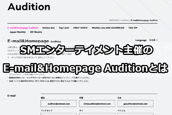 SMエンターテイメント主催のE-mail&Homepage Auditionとは