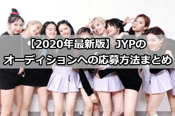 【2020年最新版】JYPのオーディションへの応募方法まとめ