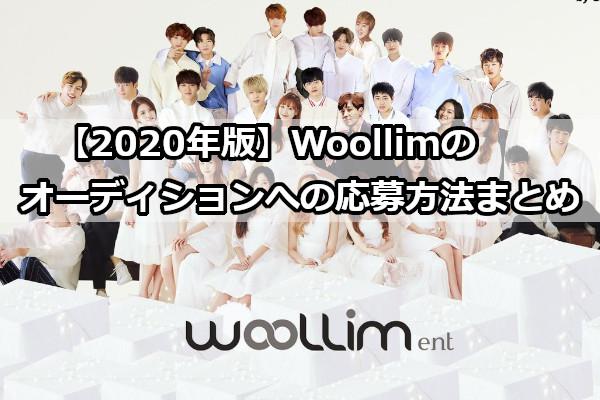 【2020年版】Woollimのオーディションへの応募方法まとめ