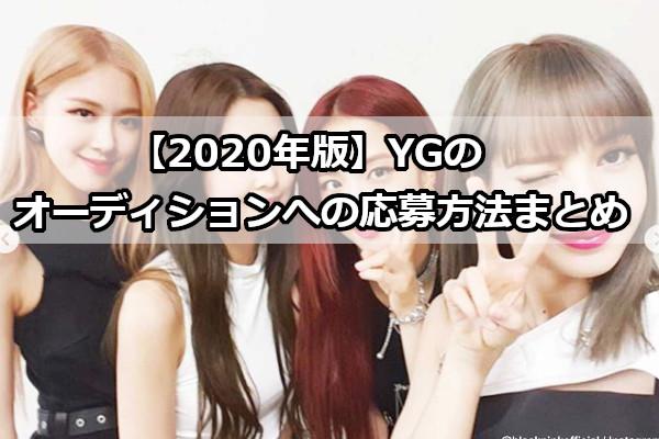 【2020年版】YGのオーディションへの応募方法まとめ