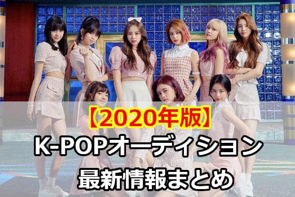 【2020年版】K-POPオーディション最新情報まとめ