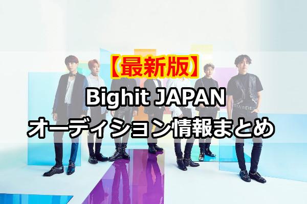 【最新版】Bighit JAPANオーディション情報まとめ