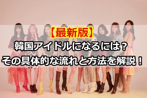 【最新版】韓国アイドルになるには?その具体的な流れと方法を解説!